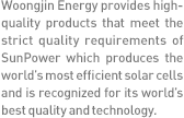 Woongjin Energy provides high-quality products that meet the strict quality requirements of SunPower which produces the world
